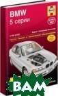 BMW 5-й серии 1 996-2003. Ремон т и техническое  обслуживание М . Рэндалл В Рук оводстве рассмо трены: автомоби ли BMW 5-й сери и (Е39): 520i,  523i, 525i, 528