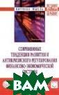 Современные тен денции развития  и антикризисно го регулировани я финансово-эко номической сист емы: Монография  Рубцов Б.Б. Ра бота содержит м атериалы, подго