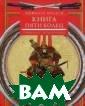 Книга пяти коле ц. Горин-но се.  Путь стратегии  Миямото Мусаси  Миямото Мусаси  - личность лег ендарная. Воин,  мастер меча, а  кроме того, ху дожник, скульпт
