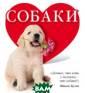 Собаки Гюнтер Е .Е. Новый подар очный альбом -  специально для  любителей собак . Веселые и зад орные, грозные  и смешные, боль шие и маленькие  - они очаруют