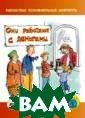 Они работают с  деньгами Бейли  Д. Книги серии& #171;Деньги? Де ньги… Деньги!&# 187; рассчитаны  на детей средн его школьного в озраста и в про стой, увлекател