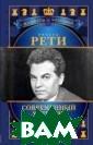 Рихард Рети. Со временный учебн ик шахматной иг ры Калиниченко  Н. Один из силь нейших шахматис тов своего врем ени, Рихард Рет и был также выд ающимся мыслите