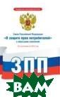 Закон Российско й Федерации `О  защите прав пот ребителей` с об разцами заявлен ий по состоянию  на 2015 год .  Закон Российско й Федерации `О  защите прав пот