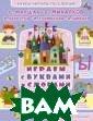 Играем с буквам и и словами С.  Маршак, С. Миха лков, В. Берест ов, И. Токмаков а, А. Шибаев Ка ждый малыш мечт ает поскорее на учиться читать.  И если начинат