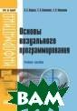 Информатика. Ос новы визуальног о программирова ния (+ CD-ROM)  Кащеев Л.Б. Пре длагаемое учебн ое пособие явля ется составной  частью учебно-м етодического ко