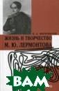 Жизнь и творчес тво М. Ю. Лермо нтова П. А. Вис коватов Первая  научная биограф ия М.Ю.Лермонто ва, основанная  на обширном фак тическом матери але: документах