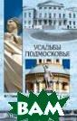 ИП NEW Усадьбы  Подмосковья. Ис тория, владельц ы, жители, архи тектура (12+) Г лушкова В.Г. ИП  NEW Усадьбы По дмосковья. Исто рия, владельцы,  жители, архите