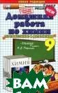 Домашняя работа  по химии за 9  класс к учебник у О.С. Габриеля на