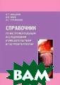 Справочник по и нструментальным  исследованиям  и вмешательства м в гастроэнтер ологии Ивашкин  Т.В. Авторы пре следовали цель  создать иллюстр ированный сборн