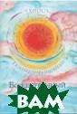 Божественный Пу ть Тамрико Чеиш вили Тамрико Че ишвили - соврем енный Духовный  Учитель, уникал ьная светлая че ловеческая душа , достигшая в э той жизни полно