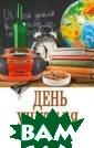 День учителя Из отчин Александр  Главный герой  книги - Андрей  Мирошкин дитя л ихих 90-х, неуд ачливый любовни к, несостоявший ся ученый, учит ель истории. Жи