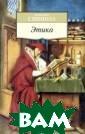 Этика Спиноза Б енедикт Бенедик т Спиноза — оди н из величайших  философов-раци оналистов. Его  сочинения соста вляют эпоху в и стории европейс кой мысли, и их