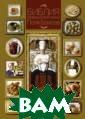 Библия французс кой кухни Поля  Бокюза Поль Бок юз Легендарный  шеф-повар Поль  Бокюз - живой к лассик французс кой кухни, обла датель множеств а премий, в том