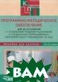 Программно-мето дическое обеспе чение для 10-12  классов с углу бленной трудово й подготовкой в  специальных (к оррекционных) о бразовательных  учреждениях VII