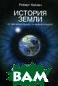 История Земли.  От звездной пыл и - к живой пла нете. Первые 4  500 000 000 лет  Хейзен Роберт  Книга известног о популяризатор а науки, профес сора Роберта Хе