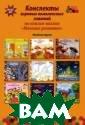Конспекты игров ых комплексных  занятий по книг ам-пазлам `Моза ика развития`.  Младшая группа  И. С. Артюхова  Серия `Мозаика  развития` включ ает в себя комп