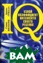 Узнай коэффицие нт интеллекта с воего ребенка В ильсон Гленн В  книге, написанн ой известными б ританскими учен ыми, содержится  подборка ориги нальных тестов