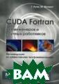 CUDA Fortran дл я ученых и инже неров. Рекоменд ации по эффекти вному программи рованию на язык е CUDA Fortran  Рутш Грегори Fo rtran - один из  важнейших язык