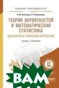 Теория вероятно стей и математи ческая статисти ка для инженерн о-технических н аправлений. Уче бник и практику м для прикладно го бакалавриата  Энатская Натал