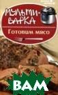 Мультиварка. Го товим мясо Солн ечная М. Мульти варка — совреме нный бытовой пр ибор, в котором  можно приготов ить практически  любое кушанье  из мяса. Вторые