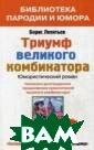Триумф великого  комбинатора, и ли Возвращение  Остапа Бендера  Борис Леонтьев  Неужели свершил ось долгожданно е и, наконец-то , появились нов ые приключения