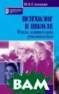 Психолог в школ е. Факты, комме нтарии, рекомен дации Степанова  М.А. В издании  в доступной фо рме на конкретн ых примерах обс уждаются права  и обязанности ш
