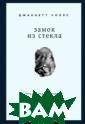 Замок из стекла  Джаннетт Уоллс  Всего за неско лько недель эта  книга преврати ла молодую журн алистку Джаннет т Уоллс в одног о из самых попу лярных авторов