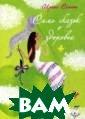 7 сказок о здор овье Ирина Семи на ISBN:978-5-9 268-1696-6