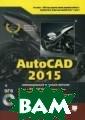 AutoCAD 2015. Р уководство (+ D VD) Жарков Н.В.  Эта книга — пр евосходное руко водство по Auto CAD 2015. Лучши й выбор для все х, кто хочет с  нуля освоить ра