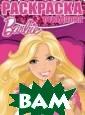 Барби Barbie: Q uis and Color В ашему вниманию  предлагается РА СКРАСКА-ОТГАДАЛ КА. БАРБИ. Книж ка с вырубкой.   <b>ISBN:978-5- 4471-1353-7 </b >