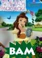 Красавица и чуд овище. Умная ра скраска Disney,  Принцесса В эт ой замечательно й раскраске теб я ждет встреча  с героями любим ого мультфильма . Книжка с выру