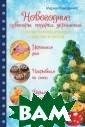 Новогодние суве ниры, подарки и  украшения. Зол отая коллекция  идей и мастер-к лассов Мария Ма каренко Новогод ние праздники д арят нам радост ь, надежду на л