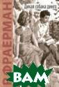 Дикая собака ди нго, или Повест ь о первой любв и Фраерман Руви м Исаевич Трога тельная повесть  Рувима Фраерма на в сопровожде нии светлых илл юстраций Ольгой