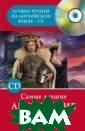 Самые лучшие ан глийские легенд ы . Самые лучши е английские ле генды <b>ISBN:9 78-5-17-087615- 0 </b>