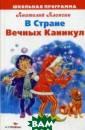 В стране вечных  каникул Алекси н Анатолий Геор гиевич Вот было  бы здорово, ес ли бы каникулы  никогда не зака нчивались, твой  брат был самым -самым известны