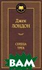 Сердца трех Лон дон Дж. <br />П риключенческий  роман «Сердца т рех», созданный  в 1915 году на  основе киносце нария Чарльза Г оддарда и опубл икованный в 191