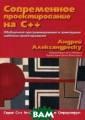 Современное про ектирование на  C++. Обобщенное  программирован ие и прикладные  шаблоны проект ирования Алекса ндреску Андрей  В книге Совреме нное проектиров