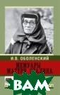 Мемуары матери  Сталина. 13 жен щин Джугашвили  И. В. Оболенски й Перед вами се нсационное изда ние, меняющее п редставление о  поистине самой  популярной личн