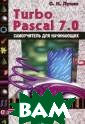 Turbo Pascal 7. 0: �����������  ��� ����������  ����� �.�. � �� ��� �������� �� ���� ����� ���� ������������ �� ��� �������. �� ������ �������� ����� ����� ���