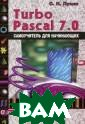 Turbo Pascal 7. 0: самоучитель  для начинающих  Лукин С.Н. В кн иге изложены ос новы языка прог раммирования Ту рбо Паскаль. Ос новная отличите льная черта кни