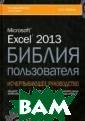 Microsoft Excel  2013. Библия п ользователя Уок енбах Джон Эта  книга посвящена  Excel 2013 для  операционной с истемы Windows.  Материал, изло женный в книге,