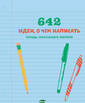 642 идеи, о чем  написать. Тетр адь начинающего  писателя Авдее ва Анна Это бло кнот для детей  и подростков, к оторые любят фа нтазировать и п ридумывать исто