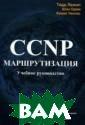 CCNP. Маршрутиз ация. Учебное р уководство Лемм л Тодд Эта книг а призвана оказ ать вам помощь  на новом этапе  непростого, но  увлекательного  пути к получени
