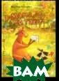 Мама Му читает  Юя и Томас Висл андер В книге М АМА МУ ЧИТАЕТ М ама Му и Кракс  спорят о том, д олжна ли корова  уметь читать,  и пытаются выяс нить, почему тр