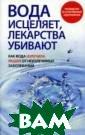 Вода исцеляет,  лекарства убива ют Батмангхелид ж Ферейдон Инфо рмация, наполня ющая эту книгу,  противостоит