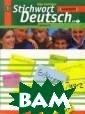 Stichwort Deuts ch Kompakt: Leh rbuch / ������� � ����. ������� � ����� - ����� ��� ���� ������ �. 10-11 �����  �. �. ��������  ���� �������� �  ������ �������