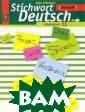 Немецкий язык.  Рабочая тетрадь  A к учебнику
