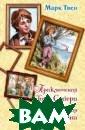 Приключения Том а Сойера. Прикл ючения Гекльбер ри Финна Марк Т вен Романы Марк а Твена для дет ей являются шед еврами мировой  детской литерат уры. Юный читат