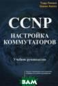 CCNP. Настройка  коммутаторов.  Учебное руковод ство Леммл Тодд  Появление ново й серии сертифи катов Cisco сре ди таких извест ных сертификато в, как MCSE и C