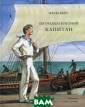 Пятнадцатилетни й капитан Верн  Жюль Роман Жюля  Верна`Пятнадца тилетний капита н` был впервые  опубликован в 1 878 году и вско ре переведен на  многие языки.